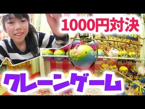 クレーンゲーム1000円対決★にゃーにゃちゃんねるnya-nya channel