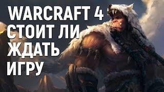Стоит ли ждать Warcraft 4? | World of Warcraft: Размышляем