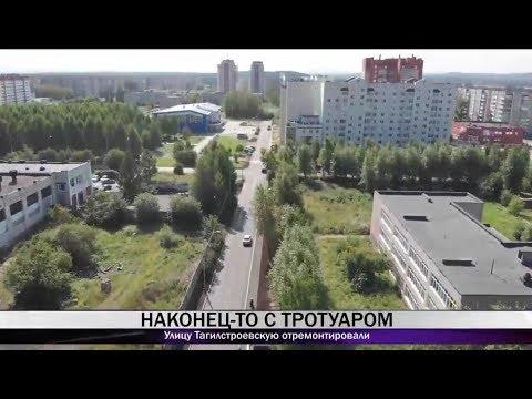 В Нижнем Тагиле отремонтировали улицу Тагилстроевскую