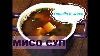 МИСО СУП дома.  Простой рецепт японского мисо супа