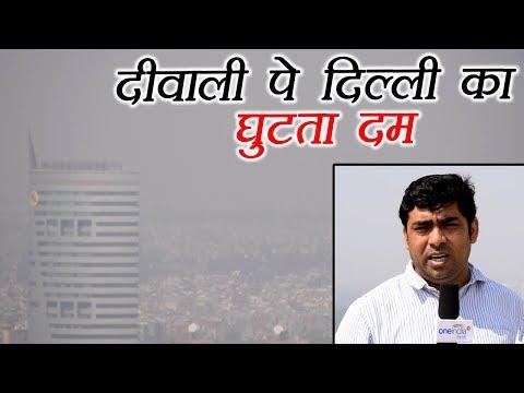 Diwali पे Delhi की pollution से होंगी धडकने बंद, कैसे बचायेगे आप अपनी दिल्ली ? | वनइंडिया हिंदी