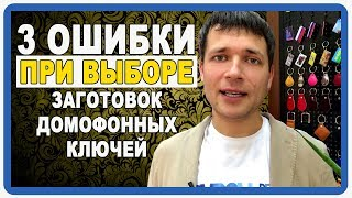 Как выбрать заготовки домофонных ключей rfid домофонные ключи в Москве