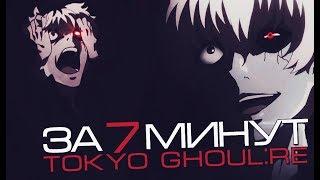 ТОКИЙСКИЙ ГУЛЬ ТВ-3 ЗА 7 МИНУТ / TOKYO GHOUL: RE IN 7 MINUTES ( Целиком )