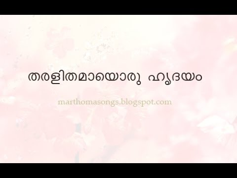 Tharalithamayoru hridayam