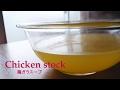【料理】#021鶏ガラスープ[Chicken stock] の動画、YouTube動画。