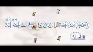 [알라딘가구] 아동가구 자작나무 800h 책상세트