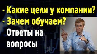 Цели, планы и команда #TradersGroup. Инвестиционная компания, диллинг, торговля на бирже, обучение.