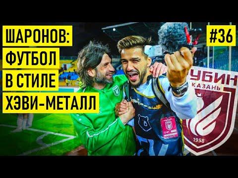 ШАРОНОВ - про Бердыева / договорные матчи / мотивацию в футболе / любовь к Metallica