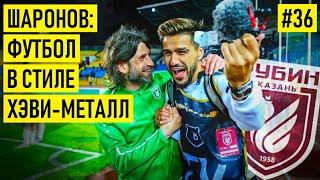 Download ШАРОНОВ - про Бердыева / договорные матчи / мотивацию в футболе / любовь к Metallica Mp3 and Videos