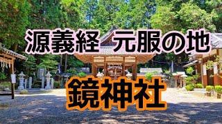 どうもたわけんです! 今回は滋賀県の源義経元服の地 鏡神社に行って来...