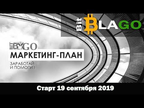 Bit BLAGO - Маркетинг нового матричного проекта на биткоинах. Доход до 1 BTC