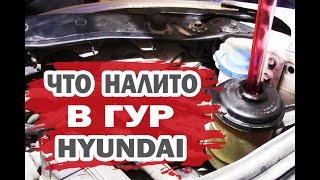 Особенности замены жидкости в ГУР Хендай (Hyundai)