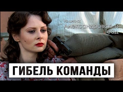 ГИБЕЛЬ КОМАНДЫ - Серия 3 / Детектив (Александровский сад)