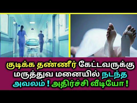 தண்ணீர் கேட்டவருக்கு மருத்துவ மனையில் நடந்த அவலம் ! Bihar, Government Hospital   Tamil news live
