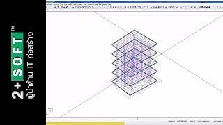 สาธิตการใช้โปรแกรม ADAPT-Edge and MAT workflows in Builder 2012