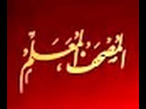 لأول مرة سورة آل عمران من المصحف المعلم للاطفال مع الشيخ الحصري