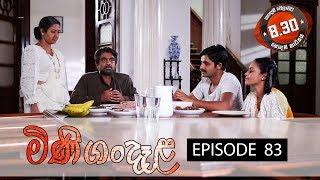 Minigandela | Episode 83 | Sirasa TV 03rd October 2018 [HD] Thumbnail