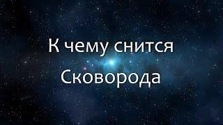 К чему снится Сковорода (Сонник, Толкование снов)