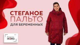 Стеганое пальто для беременных с капюшоном и рельефами на молнии. Обзор готового покупного пальто.