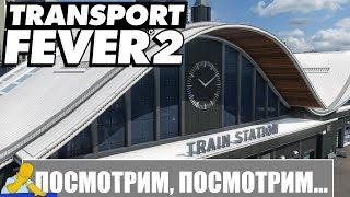 Transport Fever 2  🕹 СТРИМ - Экономическая стратегия, градостроительный симулятор, tycoon