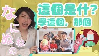 兒童日語節目 いっしょにあそぼう(一起玩吧) 第5課 這個是什麼?〜學這個,那個〜
