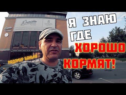 """Где поесть в Питере. Радомир Банько о панорамном ресторане """"Юность""""."""