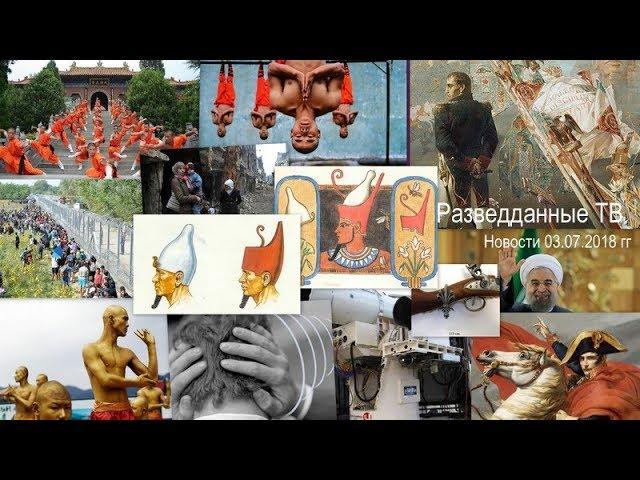 Сергей Будков: Разбор разведданных, 03.07.18