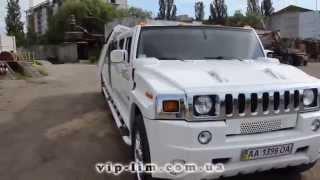 Hummer H 2 лимузин от компании Vip lim