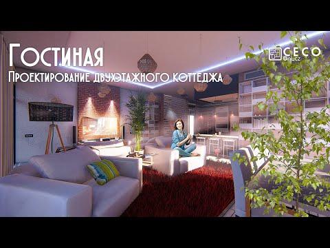 Визуализация и постобработка гостиной в Photoshop | Проектирование двухэтажного коттеджа (Часть 16)