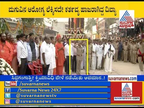 Minister Sara Mahesh Insults SP Divya Gopinath..! | ಶ್ರೀಗಳ ಲಿಂಗ  ಶರೀರದ ಎದುರೇ ಸಚಿವರ ಸಿಟ್ಟು..ಬೈಗುಳ..!