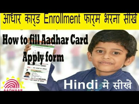 How to fill Aadhar Enrollment Form in Hindi    most easy best way  