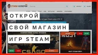 Как создать магазин игр. Скрипт магазина ключей стим и аккаунтов Steam