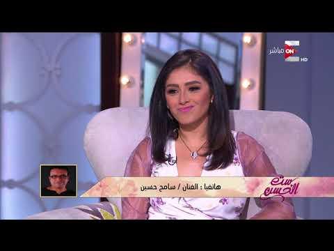 ست الحسن - لأول مرة الفنان -سامح حسين- يتحدث عن الـ -New Look- بتاعه !!  - 16:21-2018 / 7 / 19