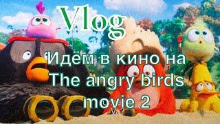 Vlog: Идём в кино смотреть The Angry Birds Movie 2. Высылаем подарки! 18.08.2018