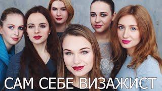 Backstage | САМ СЕБЕ ВИЗАЖИСТ Елена Шевелева | Научись делать профессиональный макияж!(, 2016-02-08T15:41:56.000Z)