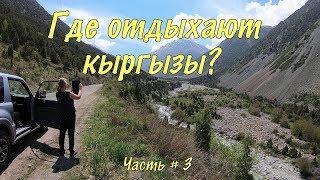 Киргизия на автомобиле #3. Пять дней нашими глазами. Алы-Арча. Аламединское ущелье. Бишкек.