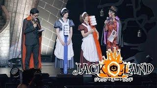 ハロウィンフェス2017 ジャック・オー・ランド 東京ハイジ ダイジェスト