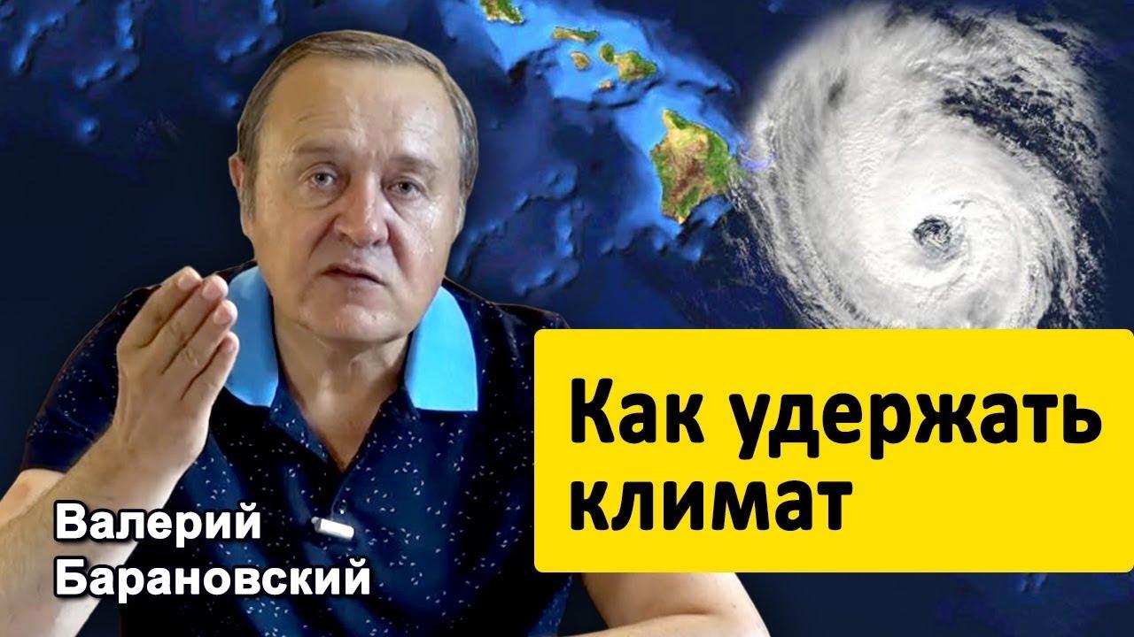 Как удержать климат. Прогнозы ученых и реальность. (2019-09-09)