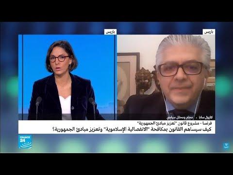 فرنسا: كيف سيساهم قانون تعزيز المبادئ الجمهورية في مكافحة -الانفصالية الإسلاموية-؟  - 11:58-2021 / 2 / 20