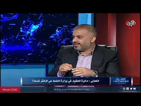 بالفيديو .. النائب في لجنة النزاهة يوسف الكلابي: وزير النفط الحالي هدم الوزارة