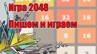 Игра 2048 - Пишем и играем || 2048 game - Write and play