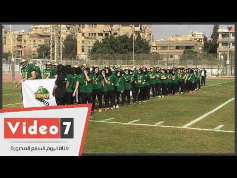 انطلاق الدورى المصرى لكرة القدم الأمريكية بمشاركة 16 فريقا  - 15:22-2018 / 2 / 16