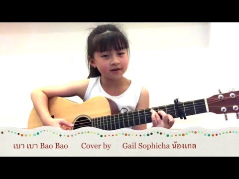 เบาเบา BaoBao - Singular - Guitar Acoustic Cover by Gail Sophicha น้องเกล