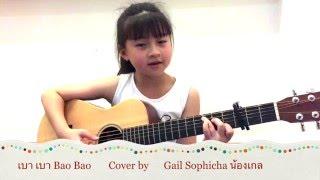 เบาเบา BaoBao - Singular - Guitar Acoustic Cover by Gail Sophicha น้องเกล