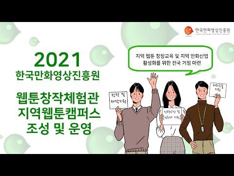 2021 한국만화영상진흥원 지원사업 - ⑤웹툰창작체험관·지역웹툰캠퍼스 조성 및 운영