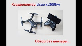 Самый честный обзор на квадрокоптер visuo xs809hw