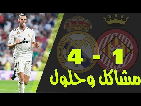 تحليل مباراة  ريال مدريد وجيرونا  4-1