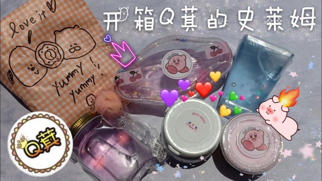 「xiao 雪花」开箱Q萁史莱姆🤤❤放了一个月还没融!?🥴透泰🌸💓起泡胶🔥🌻质感超赞😳💯阳光片✨🌞马来西亚史莱姆❄💙