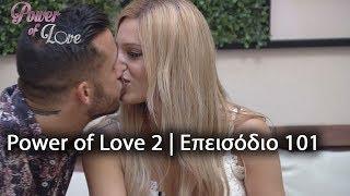 Power of Love 2 | Επεισόδιο 101