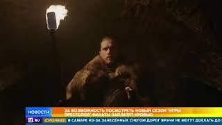 """Фанаты заплатят кровью за право первыми увидеть новый сезон """"Игры престолов"""""""